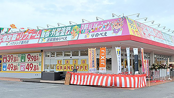 旭・東総店