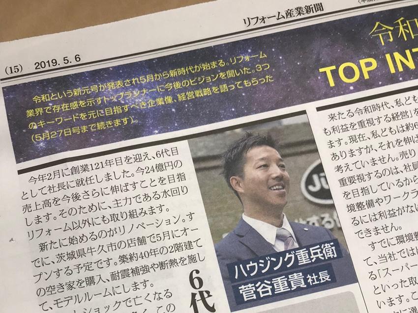 菅谷重貴、令和時代トップインタビュー!リフォーム産業新聞掲載