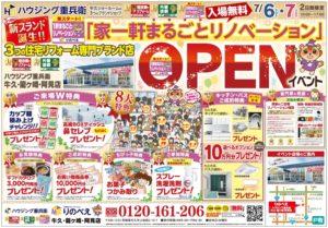 りのべえ牛久・龍ケ崎・阿見店オープンイベント開催