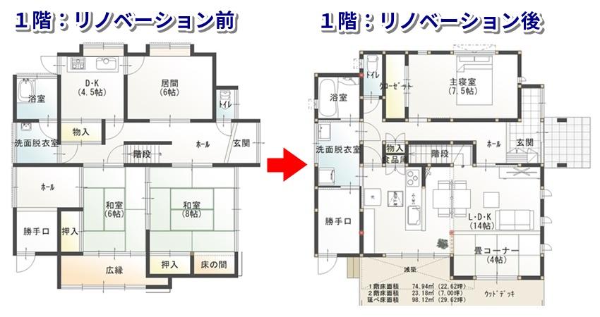 りのべえ牛久モデルハウス1階ビフォーアフター