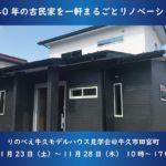 茨城県牛久市リノベーション見学会|りのべえイベント20191123