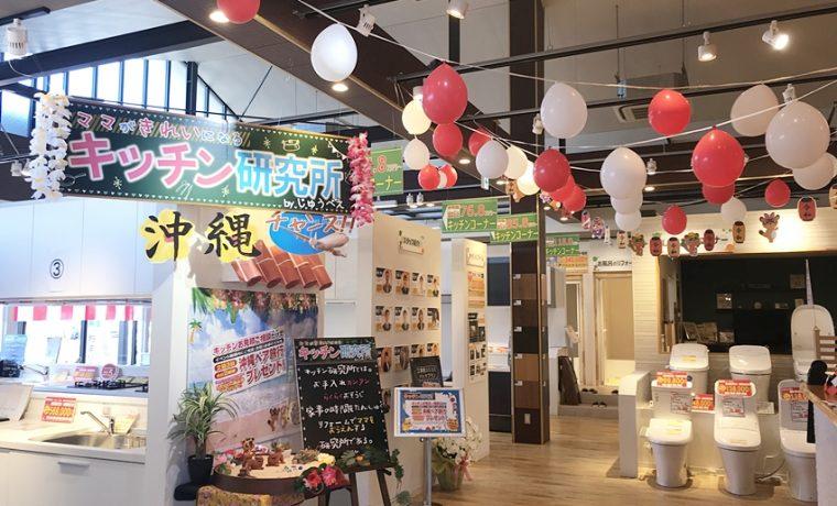 りのべえ新春初売りリフォーム&増改築イベント:その3