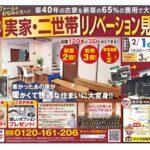 りのべえ牛久モデルハウス|実家・二世帯リノベーション見学会!