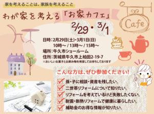 わが家を考える【りのべえのお家カフェ】2月末に期間限定開催!