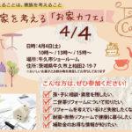 りのべえお家カフェ牛久店20200404