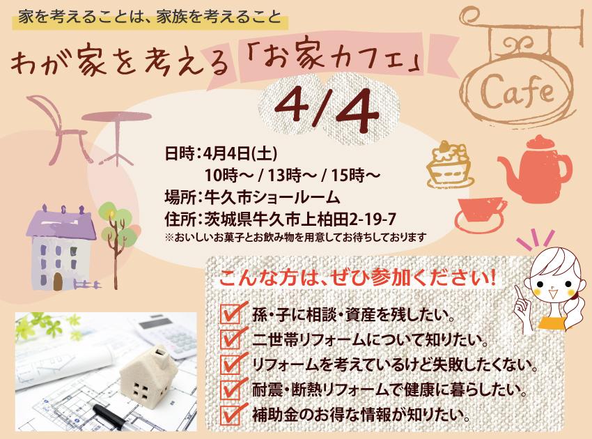 りのべえお家カフェでわが家を考える。4月4日に牛久店で開催!