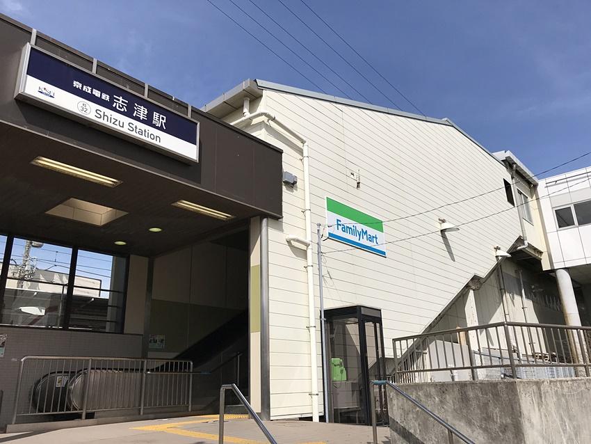 京成電鉄 志津駅
