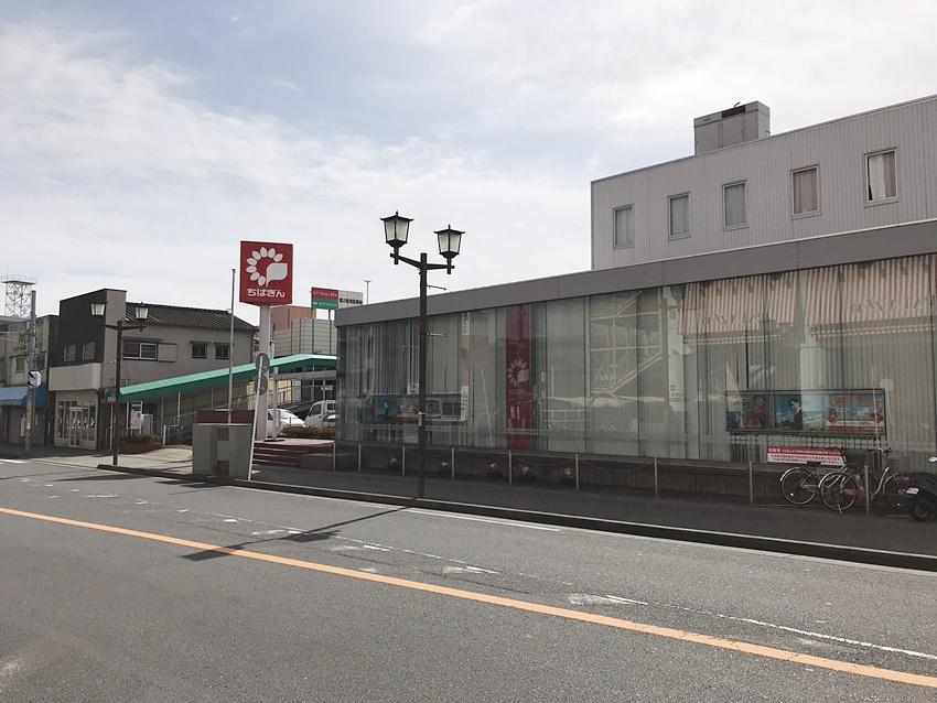 千葉銀行 志津支店