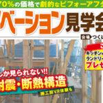 茨城県つくばみらい市|築41年リノベーション見学会@りのべえで期間限定開催