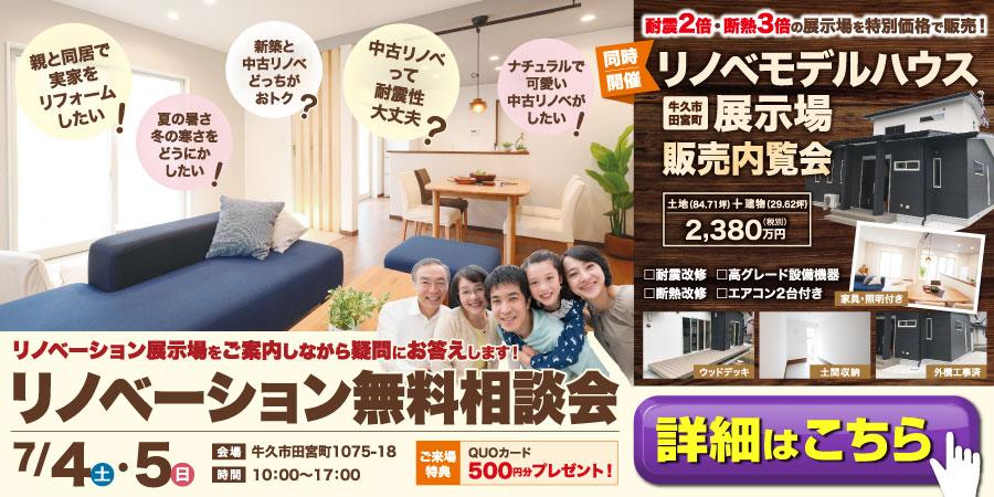 茨城県牛久市モデルハウス売却イベントを開催