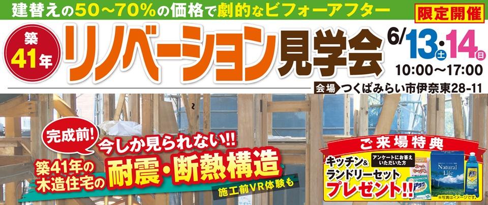 茨城県つくばみらい市|築41年リノベーション見学会を限定開催