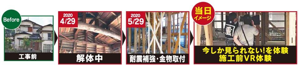 りのべえ耐震断熱構造見学会20200606b