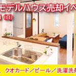 茨城県牛久市モデルハウス9月売却イベントを開催!