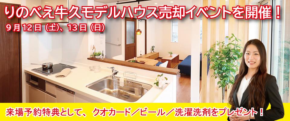 茨城県牛久市モデルハウス9月売却イベントを開催!予約特典は…