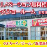 りのべえ牛久ショールーム8月第1弾WEB限定イベント!