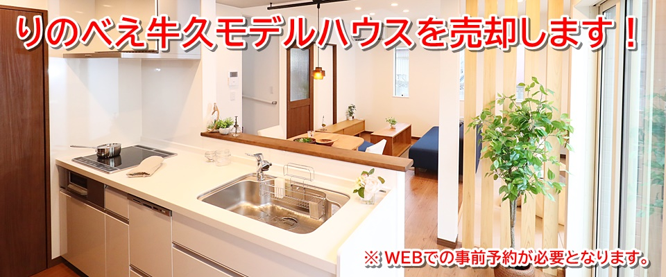 茨城県牛久市モデルハウスを売却します【WEB事前予約限定】
