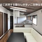 千葉リフォーム会社,増築,二世帯住宅,費用