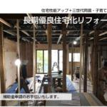 千葉リフォーム会社,長期優良住宅化リフォーム補助金,子育て,三世帯同居