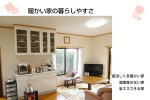 千葉リフォーム会社、一軒まるごとリノベーション、リフォーム、断熱改修、暖かい家