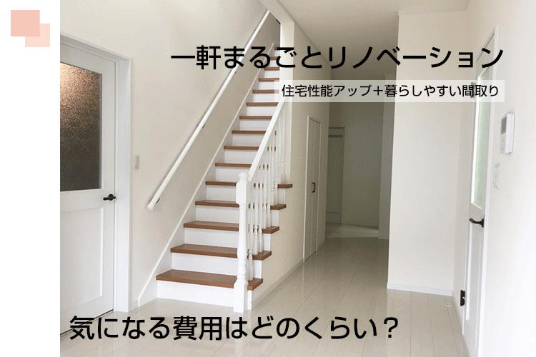 千葉県,一軒家リフォーム
