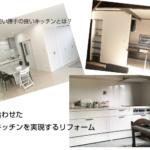 千葉リフォーム会社、キッチン、リフォーム