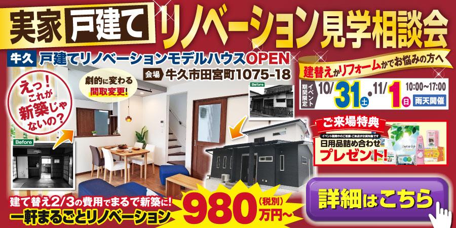 りのべえ牛久モデルハウス10月第3弾イベント!