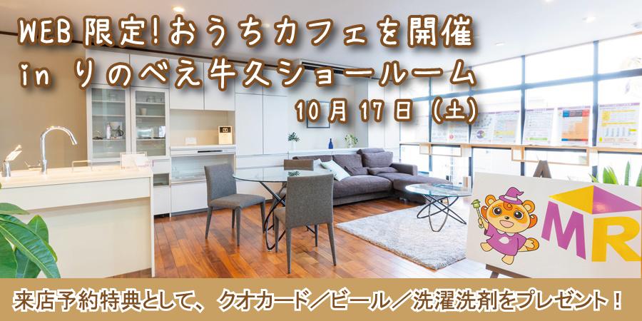 りのべえお家カフェ10月第2弾WEB限定イベント!