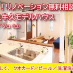 りのべえ牛久モデルハウスWEB限定イベント2020年12月a