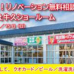 りのべえ牛久ショールームWEB限定イベント2020年11月a