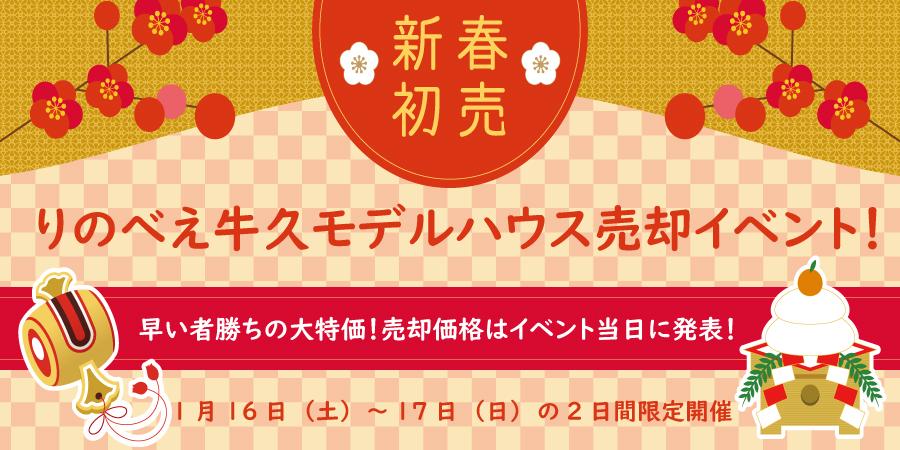 りのべえ牛久モデルハウス2021年新春初売り売却イベント