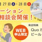 りのべえ牛久SR_WEB限定イベント202102