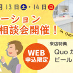 りのべえ牛久SR_WEB限定イベント202103