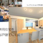 店舗付き住宅リノベーション