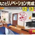 【6月12/13日限定】戸建丸ごとリノベーション見学会