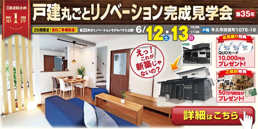 【6月12/13日限定】戸建丸ごとリノベーション見学会🔰
