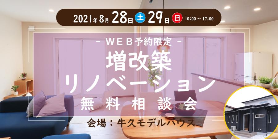 【8月28/29日限定】はじめてのリノベーション無料相談会🔰