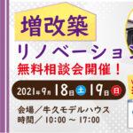 りのべえ牛久SR_WEB限定イベント2021091819