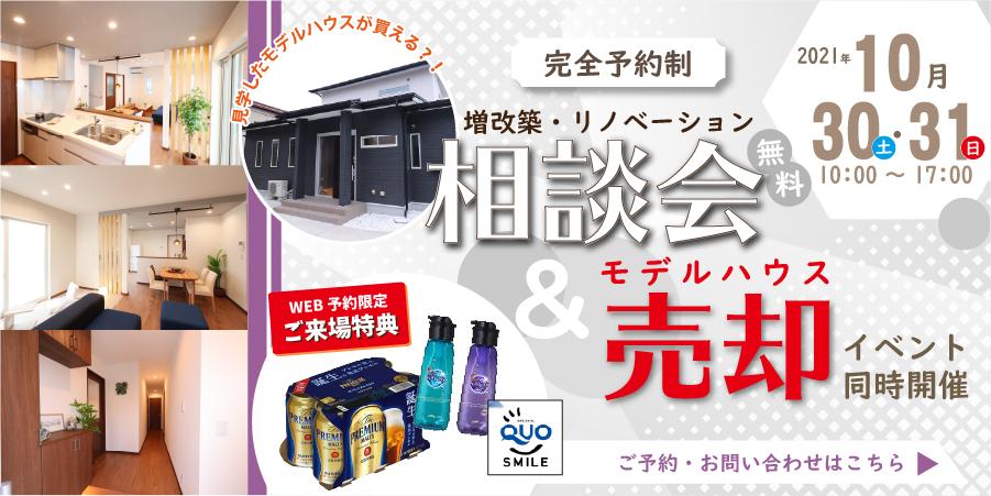 【10月30/31日限定】リノベーション無料相談会&モデルハウス売却イベント